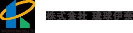 株式会社 琉球伊奈